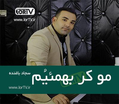 Mo-Kor-Bahmaiyom Sajad Baghandeh