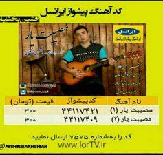 Mosibate-Yar Afshin Bakhshyan