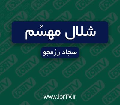 Shelal-Mahsom- Sajad Razm Joo