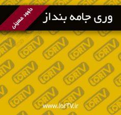 Vari-Jama-Bendaz -Davod Hosseini