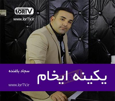 Yakina-Ikham Sajad Baghandeh