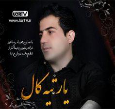 Yare-Tiya-Kal Mehrdad Rastakhiz