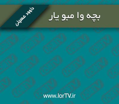 bacha-va-maboo-yar davod Hosseini