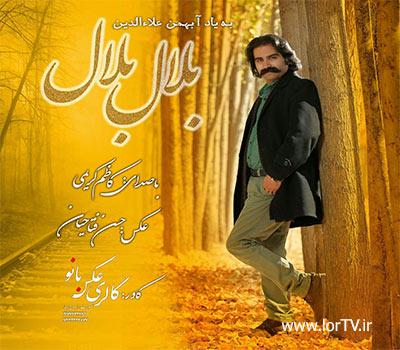 balal-balal Kazem Karimi