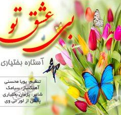 bi-eshgh-to Astareh bakhtyari