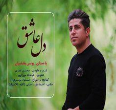 dele-Ashegh-younes Bakhshian