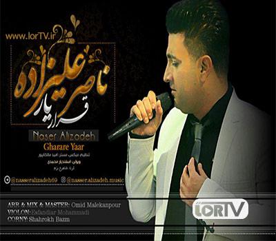 gharare-yar Naser Alizadeh
