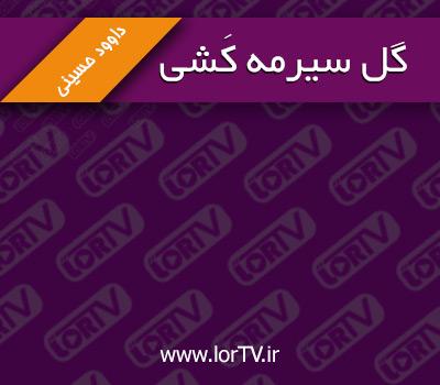 دانلود آهنگ لری گل سیرمه کشی از داود حسینی