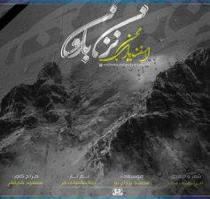 nazan-baroon Mohsen Esfandyari