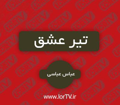 tir-Eshgh Abas Abasi