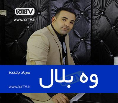 va-Balal Sajad Baghandeh
