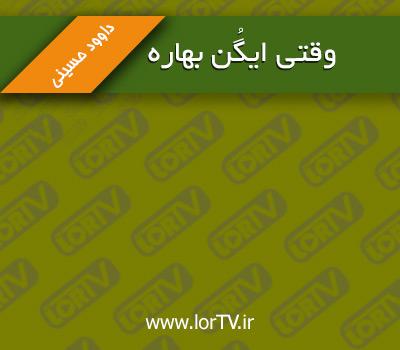 vaghti-igon-bahare Davod Hosseini