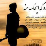 vo-Ke-Ikhase-Mena Mehrdad Rastakhiz