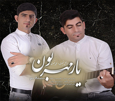 yar-Mehraboon- Esmaeil & Ali Gheisari