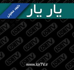 www.lorTV.ir