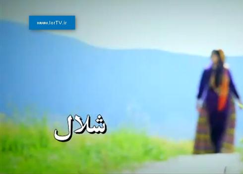 دانلود موزیک ویدیو لری شلال از حسام هاشمی