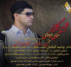 Zahme-Kalar Moosa Mousavi