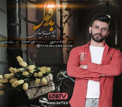 دانلود آهنگ لری بد قولی از ایوب سعیدی