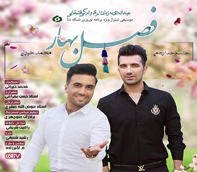دانلود آهنگ لری و ترکی فصل بهار از جاسم خدارحمی و محمد خیراتی