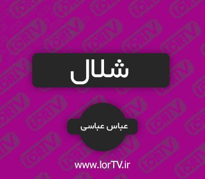 shelal Abas Abasi