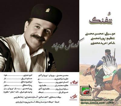 دانلود آهنگ تفنگ از کوروش اسدپور