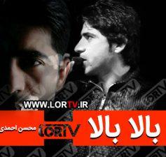 بالا بالا محسن احمدی
