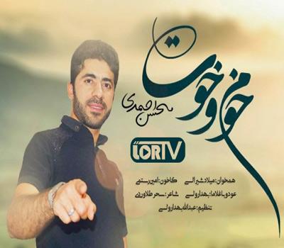 دانلود آهنگ خوم و خوت از محسن احمدی