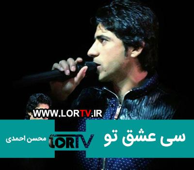 دانلود آهنگ سی عشق تو از محسن احمدی