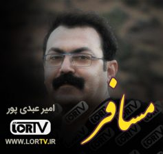 مسافر امیر عبدی پور