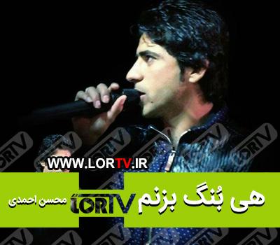 دانلود آهنگ هی بُنگ بزنُم از محسن احمدی
