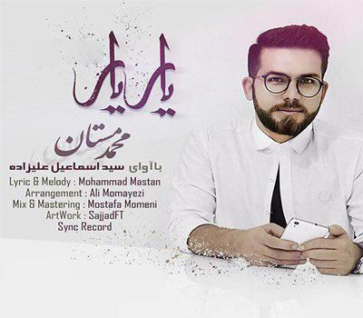 دانلود آهنگ یار یار از محمد مستان