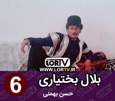 بلال غمگین لری حسن بهمنی علیجانوند
