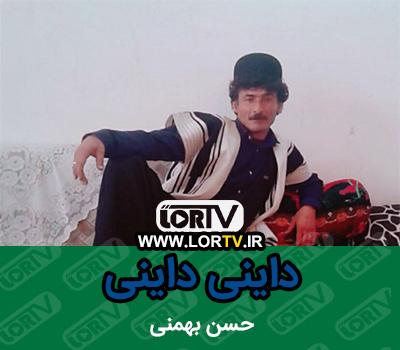 داینی داینی حسن بهمنی