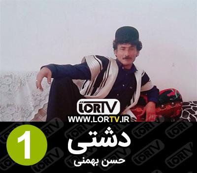 دانلود بلال دشتی از حسن بهمنی (شماره ۱)