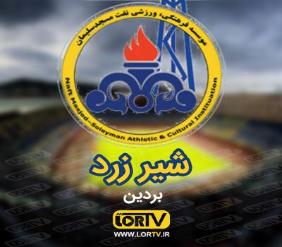 دانلود آهنگ شیر زرد (نفت مسجد سلیمان) از بردین + متن آهنگ (لکی)