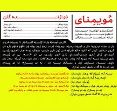 مویمنای حسین رضا اسدی