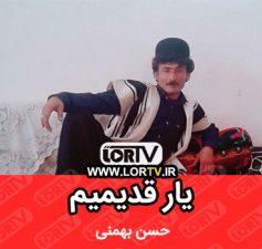 یار قدیمیم حسن بهمنی