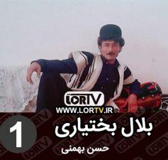 بلال حسن بهمنی