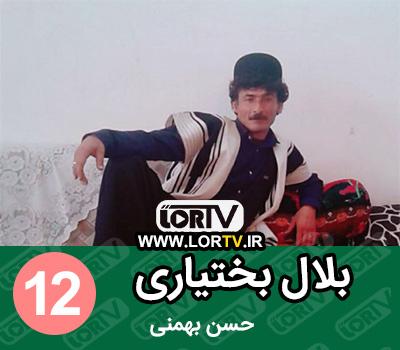 دانلود بلال بختیاری از حسن بهمنی (شماره ۱۲)