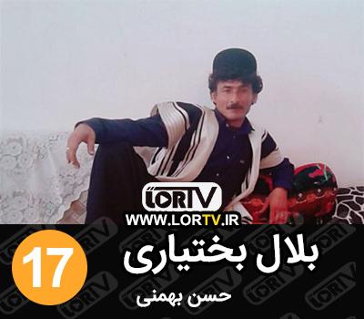 دانلود بلال بختیاری از حسن بهمنی علیجانوند (شماره ۱۷)