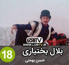بلال عاشقی حسن بهمنی