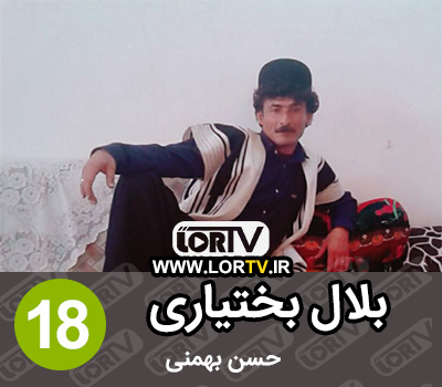 دانلود بلال بختیاری از حسن بهمنی (شماره ۱۸)