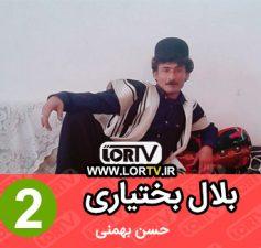 حسن بهمنی بلال لری