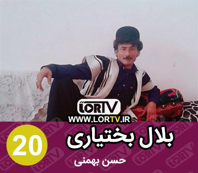 دانلود بلال بختیاری از حسن بهمنی (شماره ۲۰)