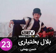 بلال غمونه حسن بهمنی