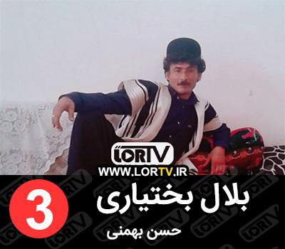 دانلود بلال بختیاری از حسن بهمنی (شماره ۳)