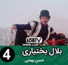 بلال لری حسن بهمنی