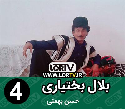 دانلود بلال بختیاری از حسن بهمنی (شماره ۴)