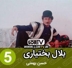 بلال غمگین حسن بهمنی