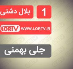 بلال دشتی جلی بهمنی